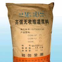 Buy cheap High Strength Non-shrink Grout (CGM-1P) from wholesalers