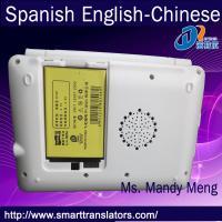 Spanish english chinese electronic dictionary