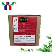 Buy cheap [ARFA]HNU Film from Wholesalers